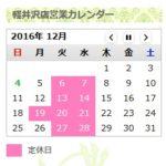 軽井沢店の年末年始の営業予定
