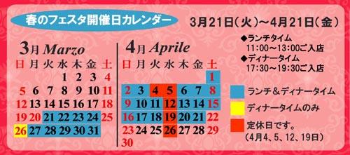 ピットーレ岩原 春のフェスタ開催!