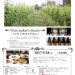 ピットーレ富山環水公園 Wine maker's dinner