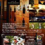 ピットーレ軽井沢 ワインメーカーズディナー開催です。