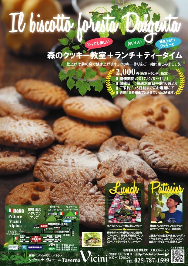 ヴィチーニ大源太、森のクッキー教室+ランチセット