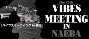 ピットーレ岩原 Vibes Meeting in Naeba 2017