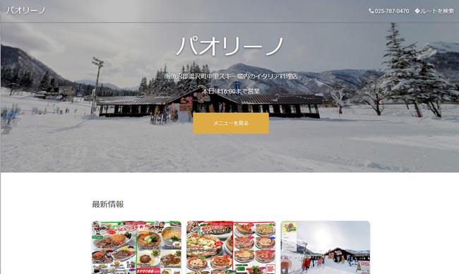 パオリーノの簡単なホームページできました。