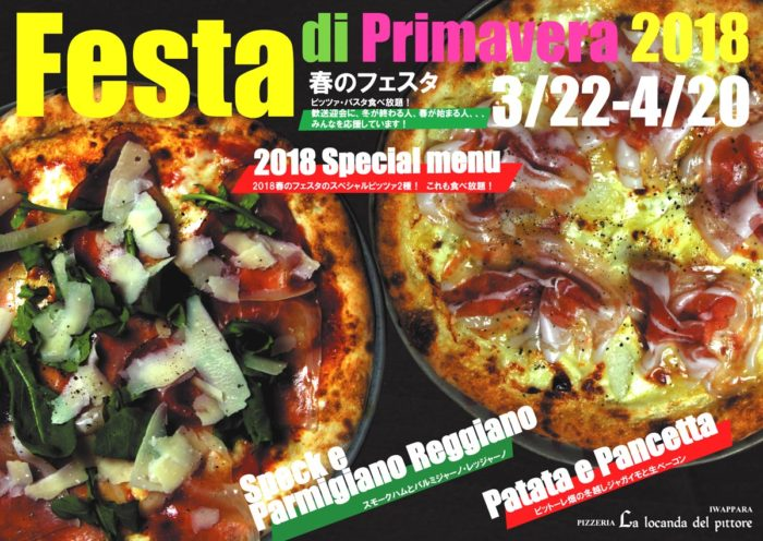 2018春のフェスタ ピッツァ・パスタ食べ放題開催します!