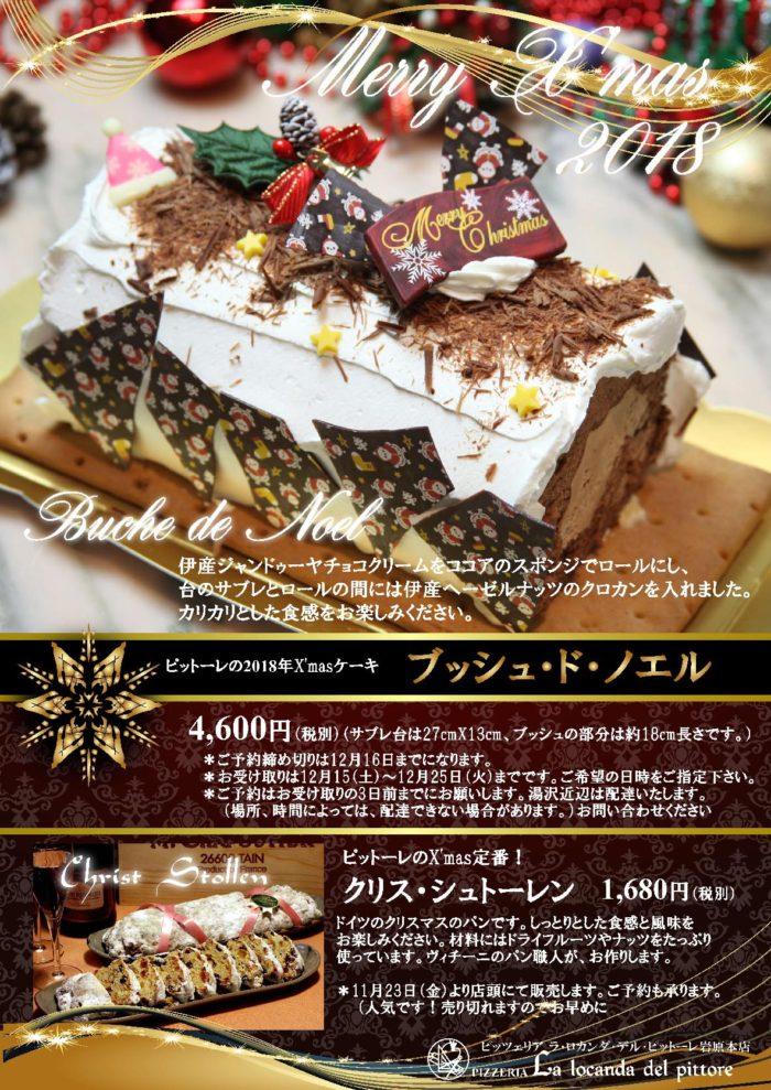 ピットーレ岩原本店 今年のクリスマスケーキです。