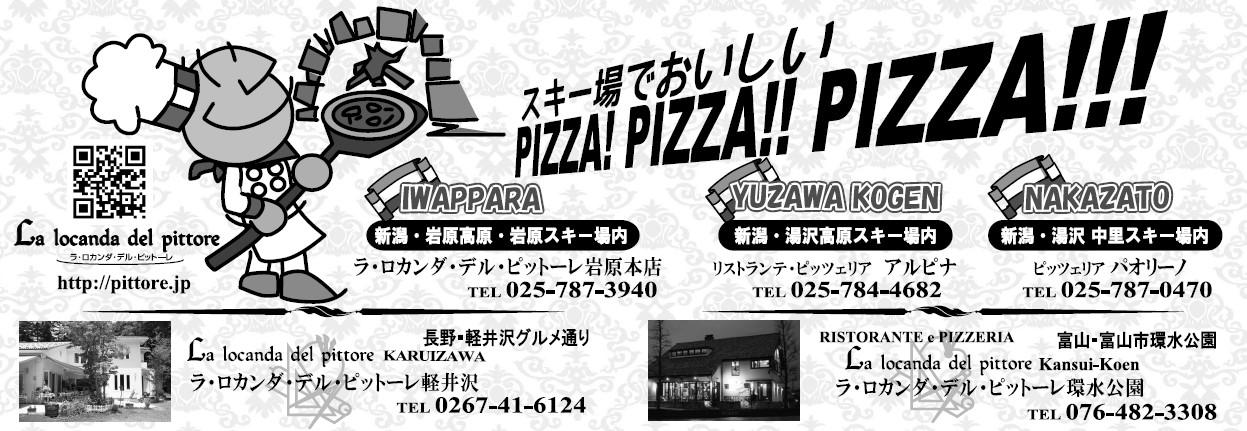 スキー場でおいしいPIZZA!PIZZA!PIZZA!