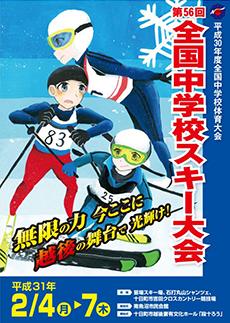 全国中学校スキー大会ポスター