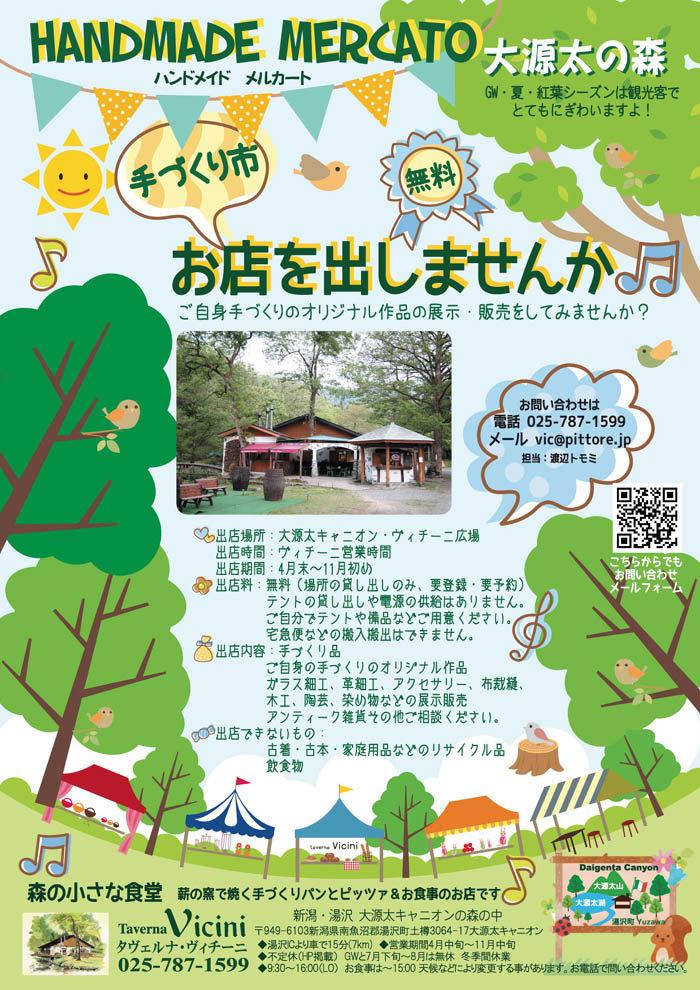 大源太ヴィチーニ 2019年「手づくり市」にお店を出しませんか?