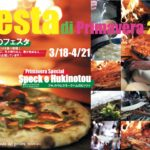 2019春のフェスタ ピッツァ・パスタ食べ放題開催します!