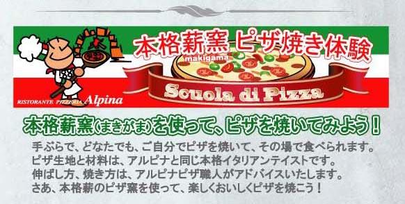 湯沢高原アルピナ ピザ焼き体験開催中!