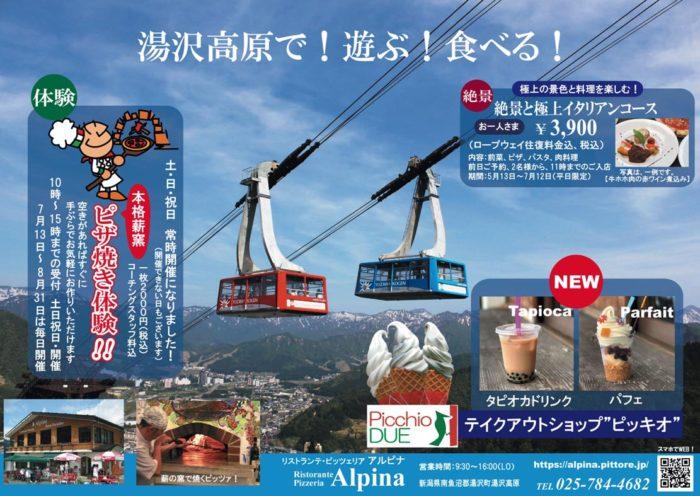 湯沢高原アルピナ 遊ぶ!食べる!