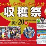 ピットーレ岩原本店 10/20こらっしゃい出店予定