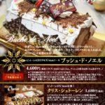 ピットーレ岩原本店 クリスマスケーキご予約受付開始しました。