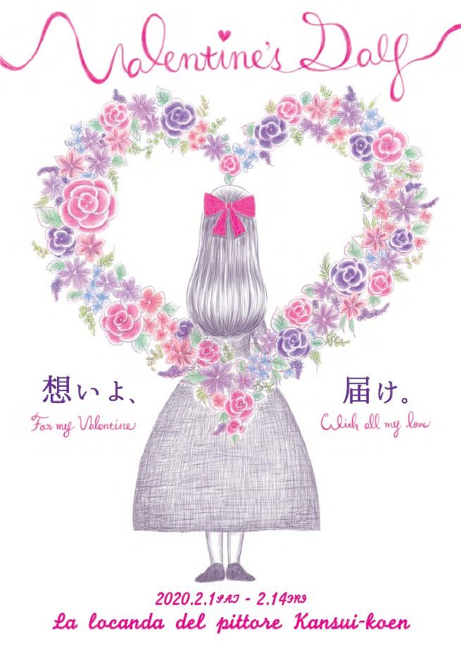 ピットーレ富山・環水公園でバレンタインを!