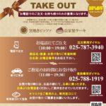 ピットーレ岩原本店 テイクアウト営業は5月1日より!