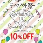 ピットーレ富山環水公園 春のテイクアウト祭
