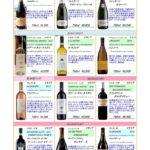 ピットーレ岩原本店 本日よりワインのテイクアウト開始!