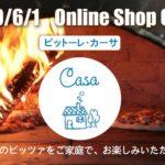 ピットーレ・カーサ 窯焼きピッツァのオンラインショップ本日オープン!