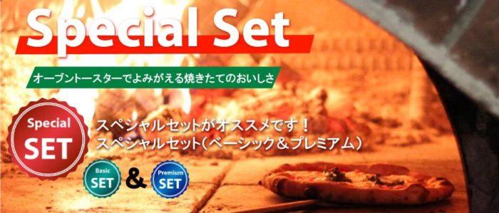 ピットーレ・カーサ スペシャルセットの販売を開始いたします。