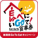 ピットーレ岩原本店、湯沢高原アルピナは、Gotoイートのお食事券をご利用いただけます。