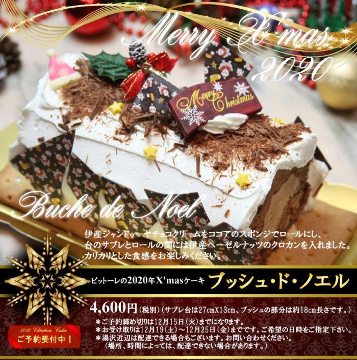 ピットーレ岩原本店 クリスマスケーキのご予約を承ります。