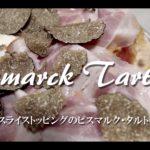 """ピットーレ岩原本店 ピッツァ""""ビスマルク・タルトゥーフォ"""" Youtubeに!"""