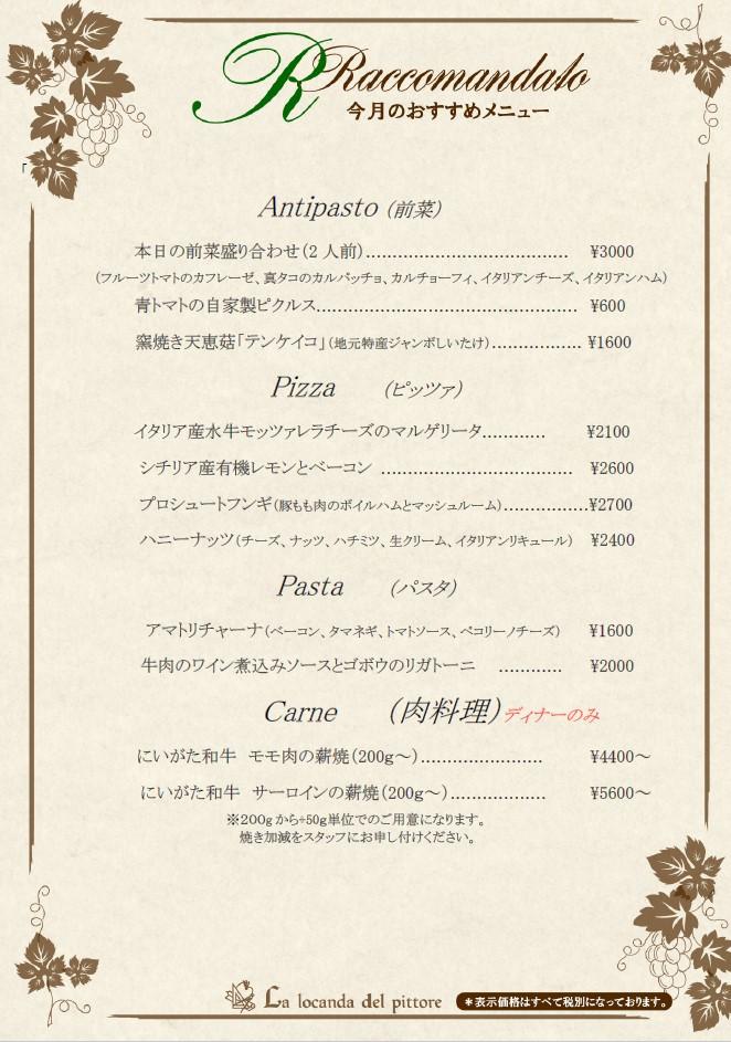 ピットーレ岩原本店 季節のおすすめメニュー!