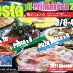 ピットーレ岩原本店 2021春のフェスタ ピッツァ・パスタ食べ放題開催!