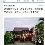 ピットーレ・バリ島 バリ経済新聞に掲載されました。