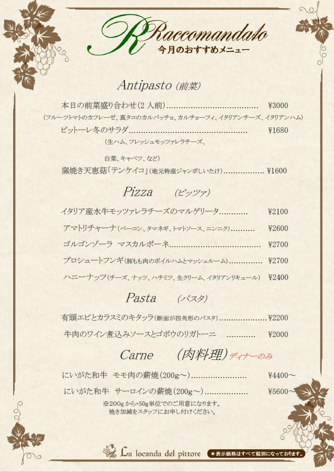 ピットーレ岩原本店 季節のオススメメニュー更新!