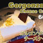 アルピナ湯沢高原 ゴルゴンゾーラチーズケーキ販売中です。